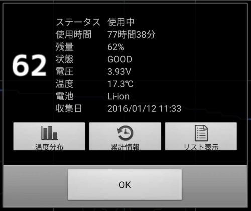 n6-mmb29s-batt05