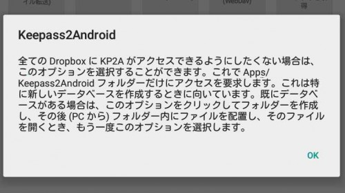 keepass2android-dropbox02