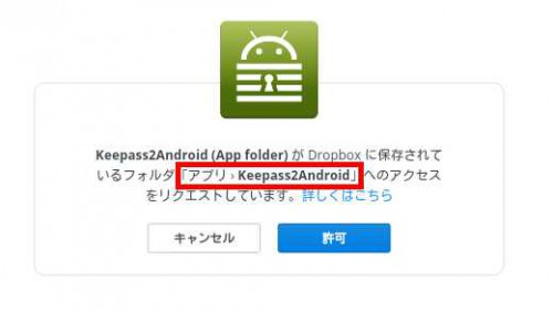 keepass2android-dropbox03