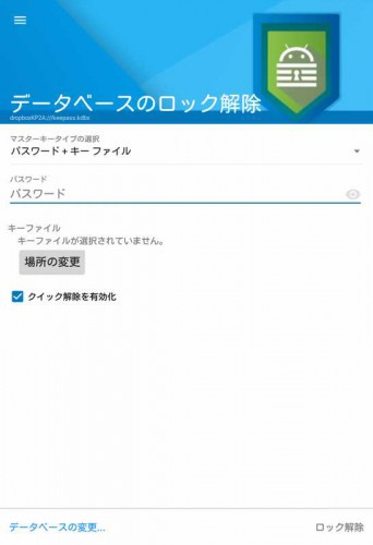 keepass2android-dropbox09