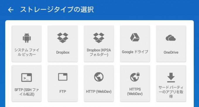 keepass2android-dropbox11