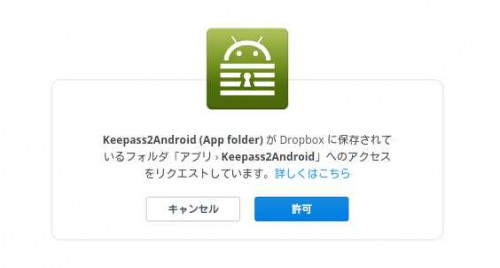 keepass2android14