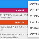 「Link Stack」バージョン 1.6.0 アップデート:表示画面でボトムバーが利用できるように