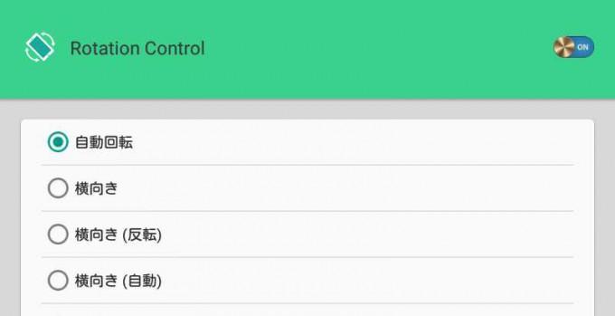 rotationcontrol05
