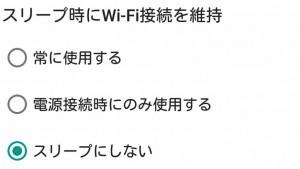 スリープ時の Wi-Fi 接続をオフにするとバッテリー消費を抑える効果が大きい