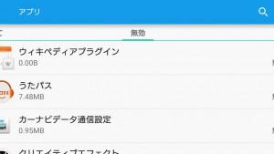 Xperia Z4 SOV31 で無効化・アンインストールしたアプリ